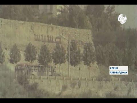 8 мая 1992 года Вооруженные силы Армении захватили азербайджанский город  Шушу