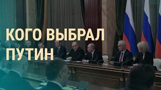 Кто есть кто в новом правительстве | ВЕЧЕР | 21.01.20