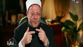 مفتي الديار المصرية : فلوس الحج لابد أن تكون حلال لأن الله طيب لا يقبل إلا طيب