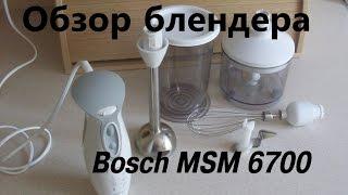Обзор погружного блендера Bosch MSM 6700