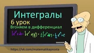 Интегралы. Подведение под знак дифференциала вогнать в дифференциал. (Интегралы для чайников 6 урок)