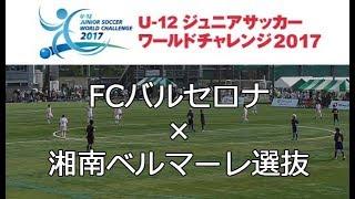 2017年8月26日 東京ヴェルディグラウンドで開催されたU12ジュニアサッカ...