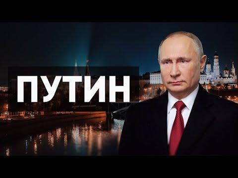 ВЛАДИМИР ПУТИН -