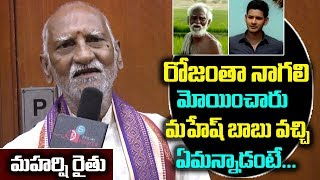 Maharshi Fame Guruswamy Emotional Words About Maharshi Shooting |Guruswamy Exclusive | Friday Poster