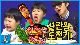 불닭볶음면 먹방 끝판왕 캡사이신 청양고추 조합 도전 ♡ 불닭볶음면 맛있게 먹기(?) 웃긴 반응 Fire Noodle Challenge | 말이야와친구들 MariAndFriends