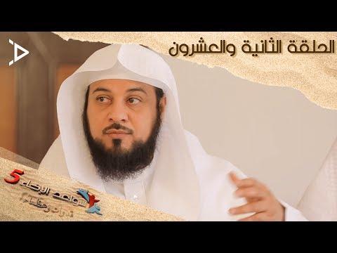 برنامج سواعد الإخاء 5 الحلقة 23