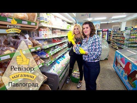 Ревизор: Магазины. 3 сезон - Павлоград - 11.03.2019