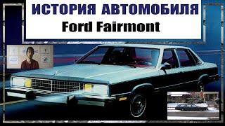 Ford Fairmont.  История автомобиля