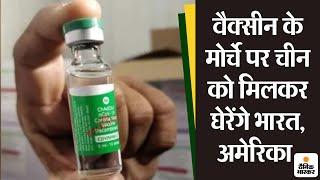 वैक्सीन के मोर्चे पर चीन को मिलकर घेरेंगे भारत, अमेरिका