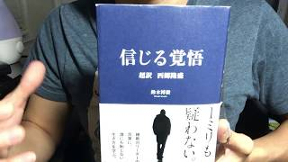 第324回です。西郷隆盛の生き方から、著者なりにその要点をまとめた本で...