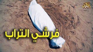 فرشي التراب 2019  ـ فيديوا كليب جديد / و جنازة صاحب الأنشودة مشاري العرادة