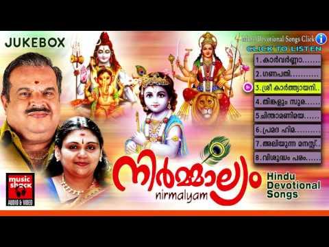 നിർമാല്യം | Hindu Devotional Songs Malayalam | Mixed Devotional Songs Jukebox
