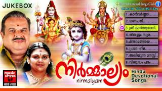 നിർമാല്യം | Hindu Devotional Songs Malayalam | Mixed Devotional Songs Jukebox