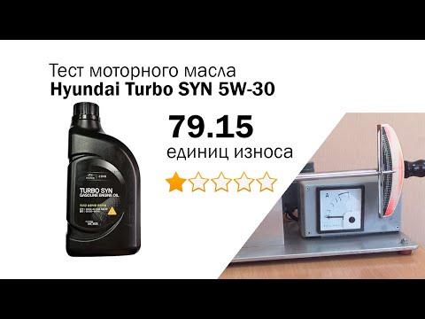 Маслотест #31. Hyundai Turbo SYN 5W-30 тест масла