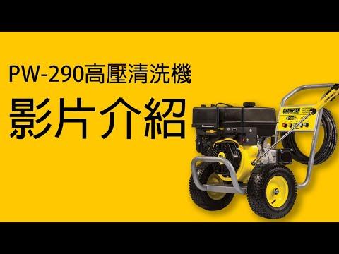 謙品 PW-290 高壓清洗機 產品介紹 原廠快速說明