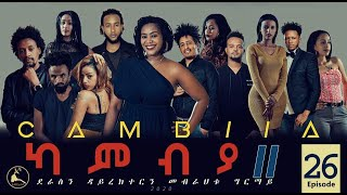 CAMBIA II - New Eritrean Series film 2020 - Ep26
