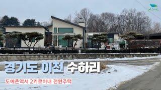 [신바람 오늘의 매물]경기도 이천 수하리 전원주택 매매