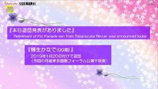 【訂正】11月22日(月)×➡木 2018.11.22Filming MOON TROUPE IRIMACHI.
