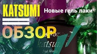 Новый бренд гель лаков KATSUMI. Отличие от HARUYAMA. Обзор.