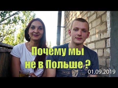 Почему мы не поехали в Польшу ? // Что будем делать дальше ? // Зачем мы забрали Софию?
