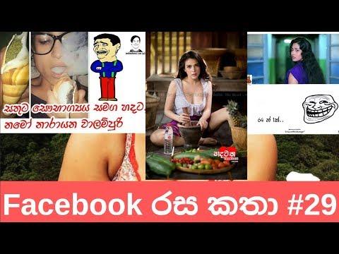 Sinhala Fb Jokes / Sinhala Fb Joke Post / Bukiye Athal Eka Pokurata (2019) Part #29