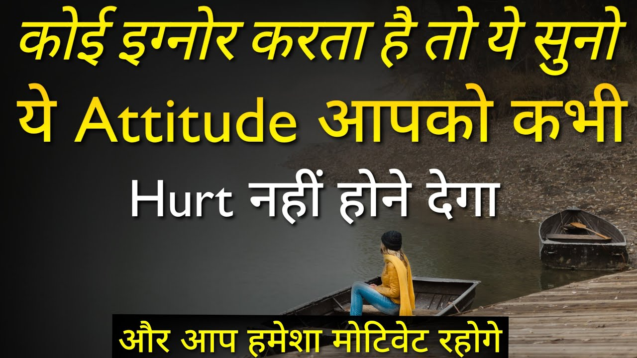 ऐसा Attitude बनाओ फिर Hurt नहीं होगे | Best Inspirational thoughts | Motivated quotes & Thoughts