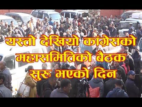 यस्तो देखियो नेपाली कांग्रेसको महासमिति बैठकमा    Nepali Congress meeting