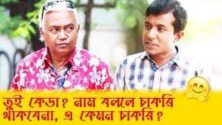 তুই কেডা? নাম বললে চাচার চাকরি থাকবে না! এ কেমন চাকরি? দেখুন - Funny Video - Boishakhi TV Comedy