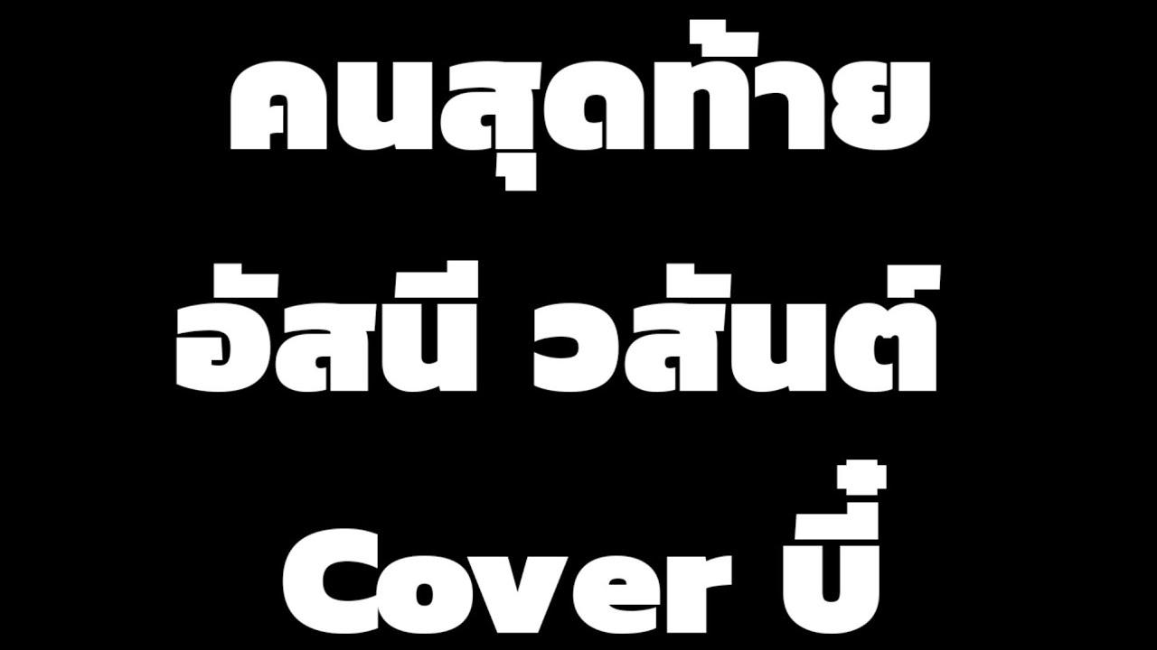 คนสุดท้าย - อัสนี วสันต์  [ COVER บี๋ ]
