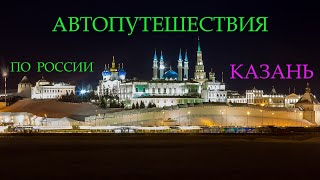 Автопутешествия по России. Казань после Нового Года
