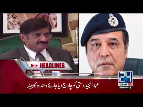 News Headlines | 09:00 PM | 28 October 2017 | 24 News HD