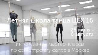 Летняя Школа Танца ЦЕХ' 16