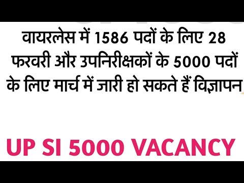UP SUB INSPECTOR NEW VACANCY 2019 || UP SI 5000 VACANCY LATEST NEWS || UP POLICE VACANCY 2019