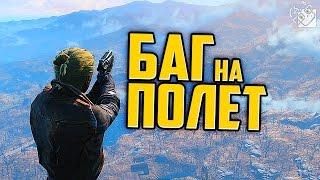 FALLOUT 4 - БАГ НА ПОЛЁТ