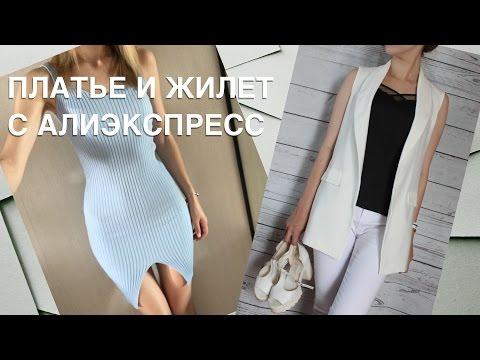 Платье лапша и удлиненный жилет с  Aliexpress.
