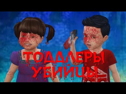 THE SIMS 4 ТОДДЛЕРЫ -УБИЙЦЫ. Мод в симс 4. - YouTube