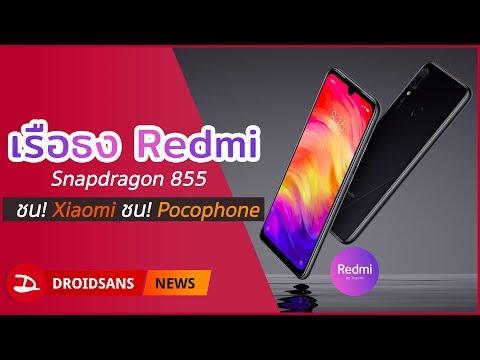 Redmi จัด Snap 855 ใส่เรือธงราคาถูก ชน Xiaomi กับ Pocophone | Droidsans - วันที่ 15 Jan 2019