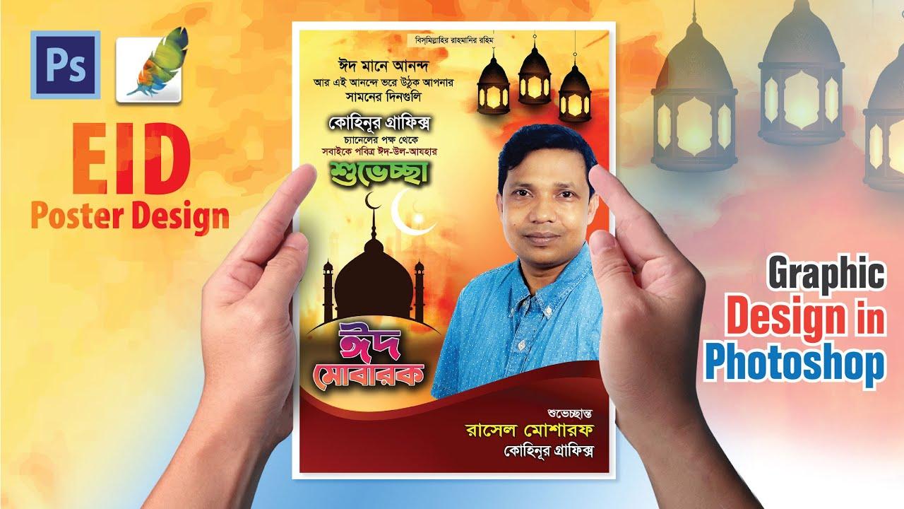 Graphic Design in Photoshop । Poster Design Photoshop Tutorial । Graphics Design Bangla Tutorial