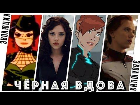 ЧЕРНАЯ ВДОВА: Эволюция в кино и мультфильмах (1966-2019) Мстители 4: Конец игры