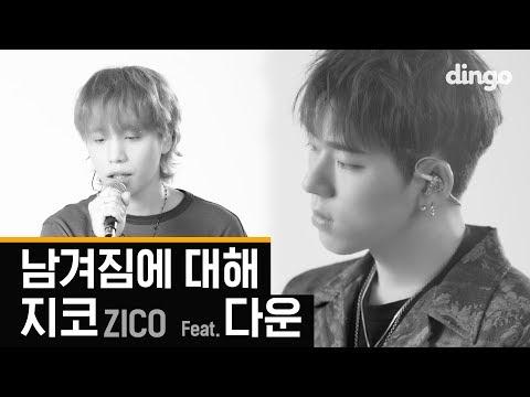 Download 지코ZICO - 남겨짐에 대해 Feat. 다운ㅣ세로라이브ㅣ딩고뮤직ㅣDingo  Mp4 baru
