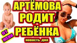 Дом 2 НОВОСТИ - Эфир 04.02.2017 (04 февраля 2017)