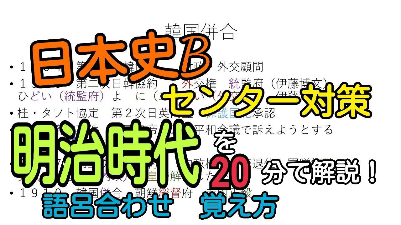 日本史B】センター対策・明治時代を20分で解説してみた【語呂合わせ ...