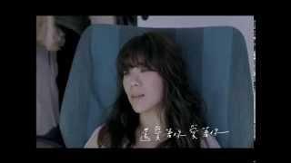 蔡健雅 Tanya Chua 【舊行李】MV完整放映