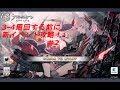 【生放送】新イベントまったり攻略#2【アズールレーン】