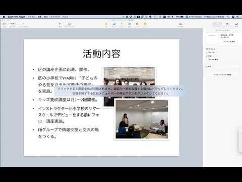 Keynoteに音声を吹き込む QuickTimePlayerで画面収録
