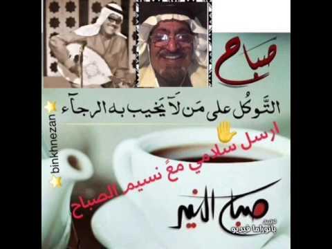 ارسل سلامي مع نسيم الصباح سعد ابراهيم Youtube
