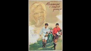 Команда с нашей улицы Фильм детский фильм 1953 год