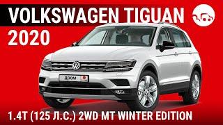 Volkswagen Tiguan 2020 1.4T (125 л.с.) 2WD MT Winter Edition - видеообзор