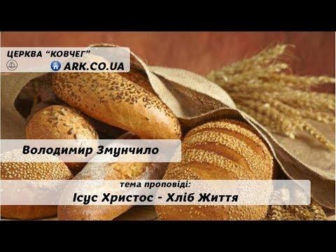 Ісус Христос - Хліб Життя - Володимир Змунчило проповідь