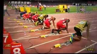 【完全ノーカット!】世界陸上北京2015 男子100m 決勝